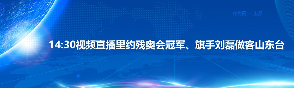 视频直播里约残奥会冠军、旗手刘磊做客山东台