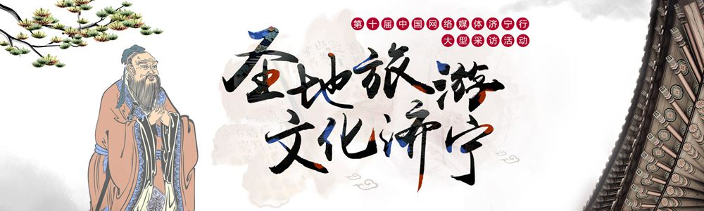 """直播:""""圣地旅游 文化济宁""""第十届中国网络媒体济宁行启动仪式"""