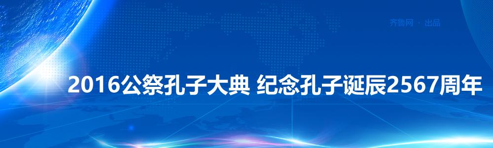 直播:2016公祭孔子大典 纪念孔子诞辰2567周年