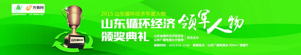 9月29日15点直播:2015山东循环经济年度人物暨山东循环经济领军人物颁奖典礼