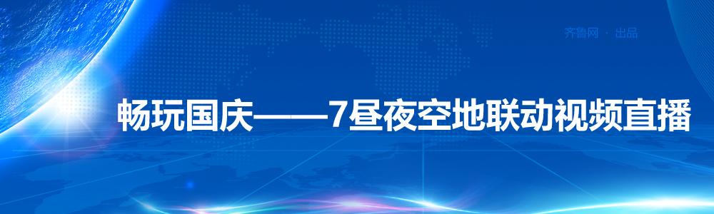 畅玩国庆——7昼夜空地联动视频直播