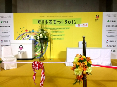 跨国直播:日照市贸促会携多家茶企赴日本参加世界茶节