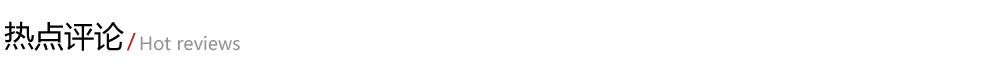 2016 山东两会 系列评论