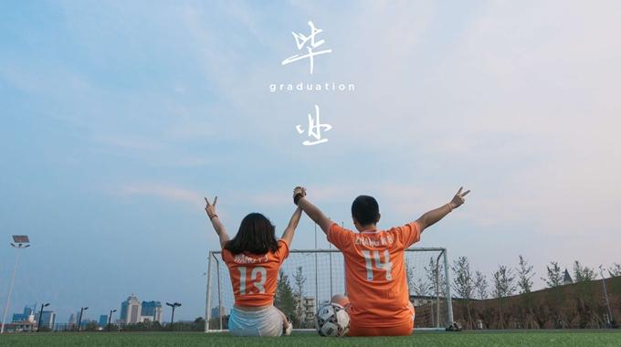 鲁蜜情侣毕业写真记录大学 足球记忆一生一世