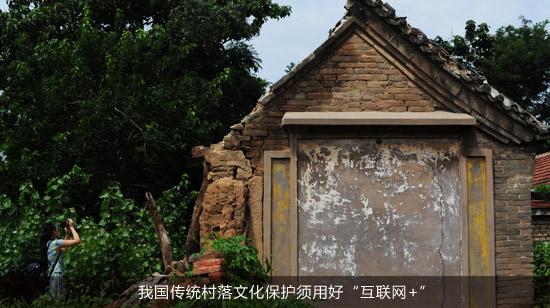 西王黑村 古村落 传统村落 乡村记忆 齐鲁传统文化