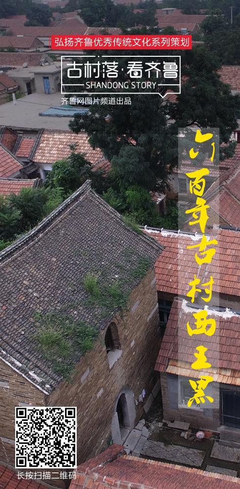 古村落看齐鲁:六百年西王黑村贤秀辈出