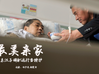 """山东汉子辞职远行当特护:被赞中国""""最美亲家"""""""