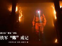"""揭秘救护""""铁军""""魔鬼训练:60℃高温练体能 太平间深夜考胆量"""