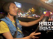 代驾女司机兼职送快递:三年跑了500单 孩子是最大的动力