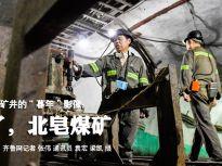 矿龄41年 中国唯一海下采煤矿井北皂煤矿将关停
