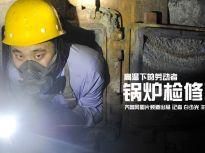 """锅炉里的""""清道夫"""":夏比冬忙!蜷身50℃锅炉每次除灰3到5吨"""