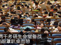 济南两千考研生会堂备战 口罩当眼罩趴桌而憩