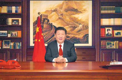 新年前夕,国家主席习近平通过中国国际广播电台、中央人民广播电台、中央电视台、中国国际电视台(中国环球电视网)和互联网,发表二〇一八年新年贺词。新华社记者 丁 林摄