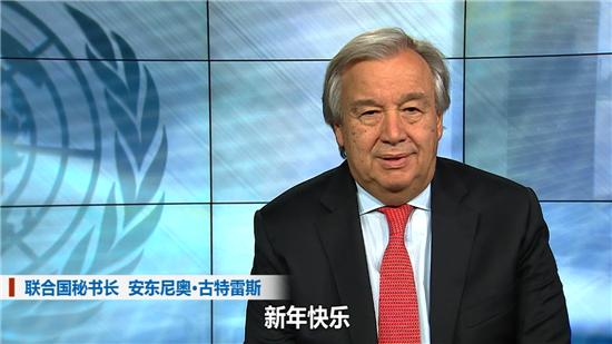 联合国秘书长发表新年致辞 指出当前全球挑战强调团结是解决之道