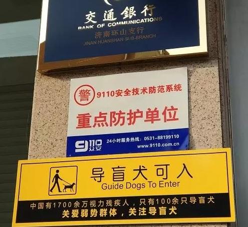 """温暖!济南一银行悄悄挂起""""导盲犬可入""""指示牌"""
