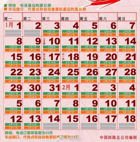 2018春运首日火车票明可开抢,除夕车票需等到17日