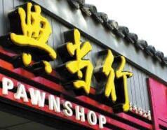 淄博去年1-11月典当总额达7.3亿元 同比上升0.1%