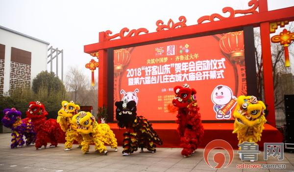 台儿庄古城:共铸中国梦 齐鲁过大年
