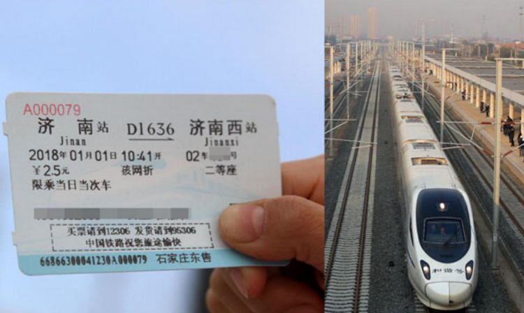史上最便宜高铁票?从济南坐到济南西,票价2.5元!
