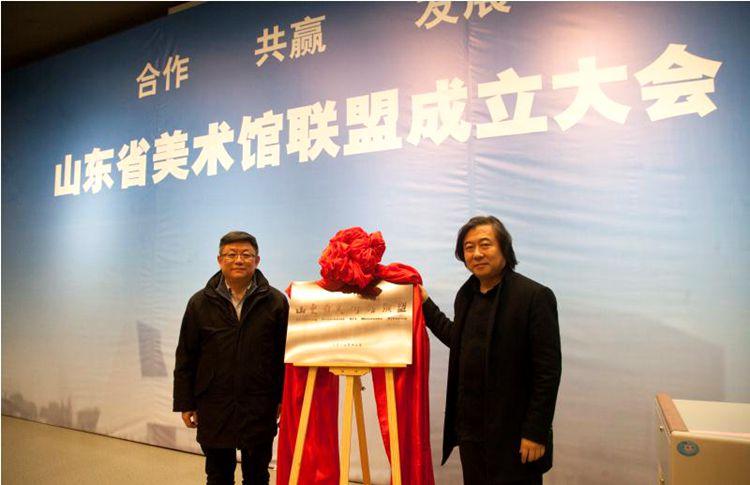 山东省美术馆联盟宣告成立
