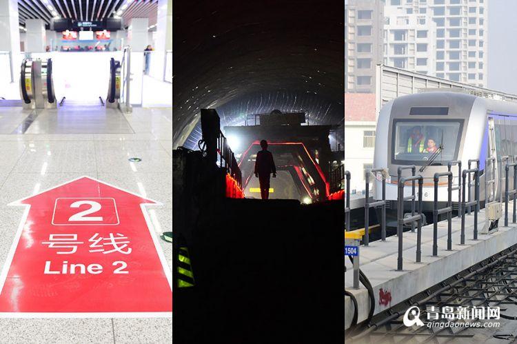 2017年青岛地铁大事记:两条线路如期试运行