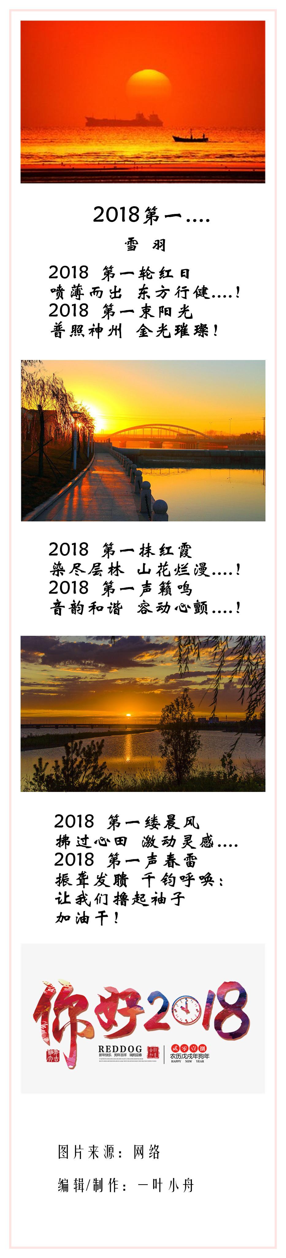 2018第一诗合成