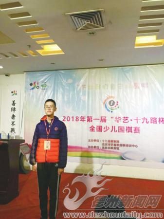 2018全国少儿围棋赛战罢 德州小将杨明松夺新年第一冠