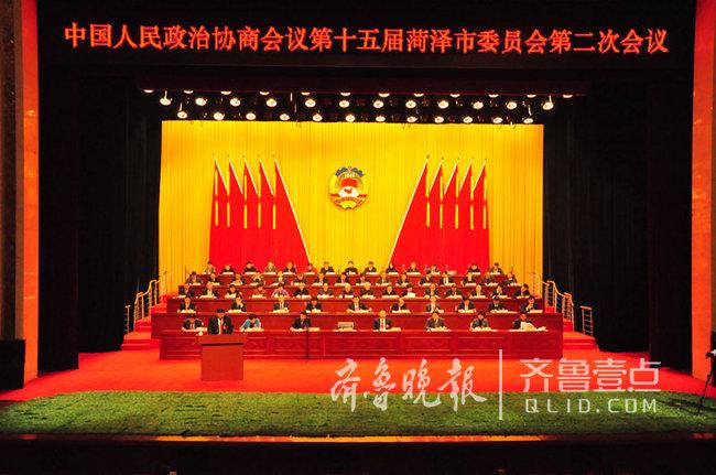 菏泽市政协十五届二次会议1月2日开幕