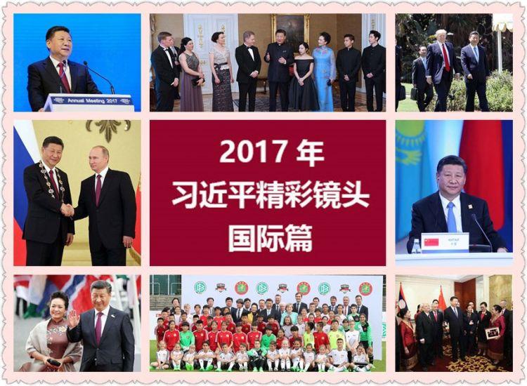 高清图集:2017年习近平精彩镜头回顾(国际篇)