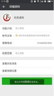 盘点2017年网络诈骗十大事件:社交平台骗局集中