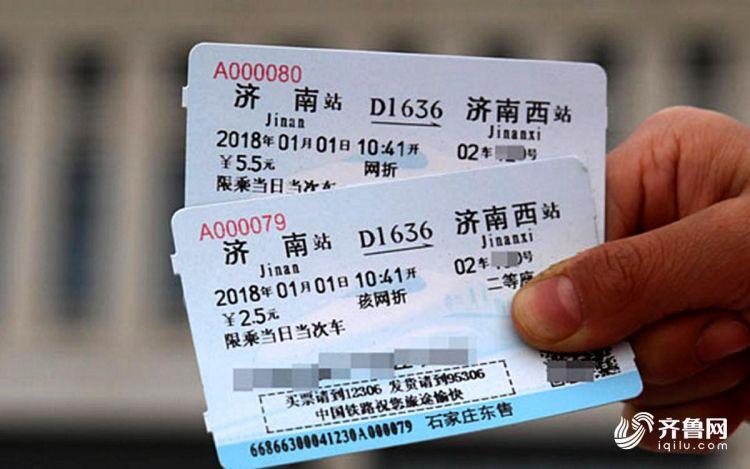最便宜高铁票.jpg