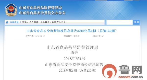 山东省食药监局通报22批次产品不合格