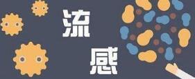 疾控中心提醒:1月份淄博市民要提防这5种病