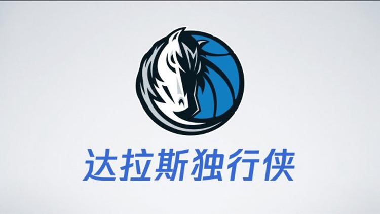 小牛正式更名达拉斯独行侠 中国球迷创造历史