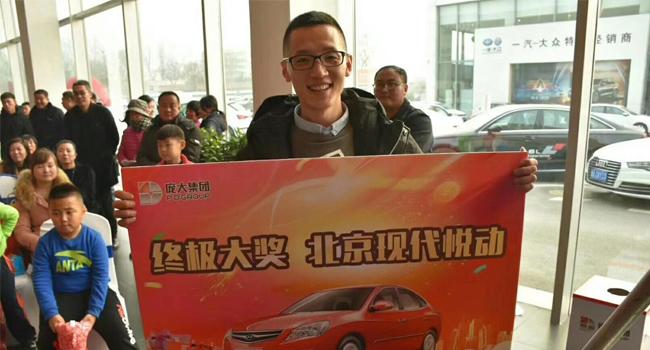全力向上:济南庞大汽车俱乐部会员招募暨跨年抽车第一季活动