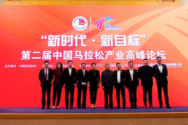 """""""新时代 新目标"""" 第二届中国马拉松产业高峰论坛举行"""