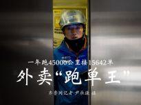 """济南外卖小伙获封""""跑单王""""背后:一年跑45000公里接15462单"""