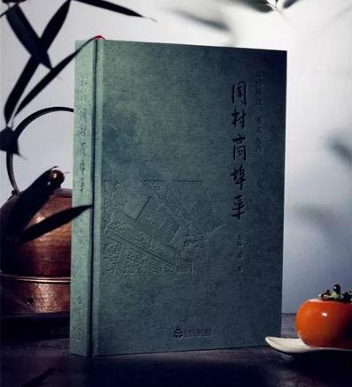 山东《周村商埠菜》新书品鉴