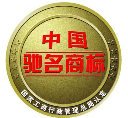 新泰新增一件中国驰名商标