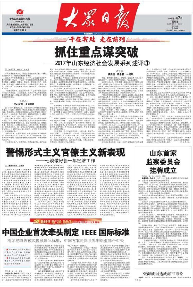厉害了!中国企业首次牵头制定IEEE国际标准