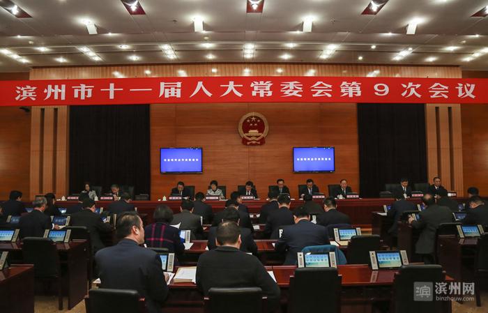 滨州市十一届人大常委会举行第9次会议 任命市监察委副主任、委员