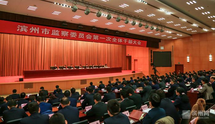 滨州市监察委员会第一次全体干部大会召开
