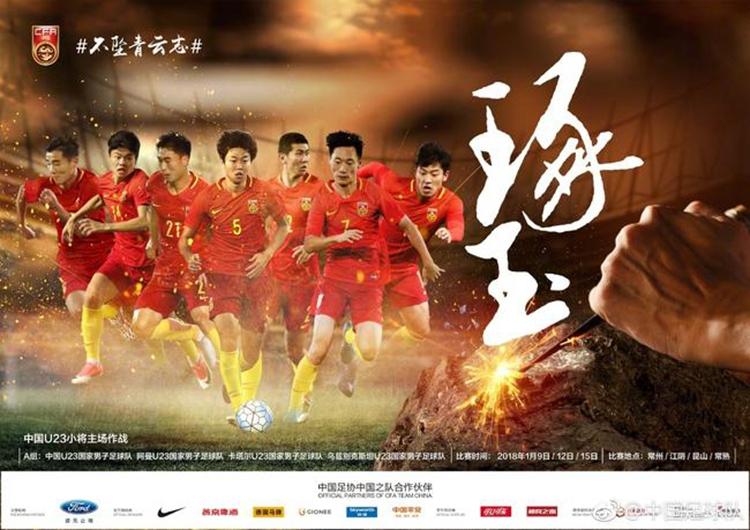 U23亚洲杯前瞻:首战阿曼定风向 U23政策成果检验