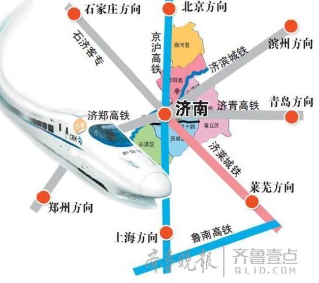 期待!济滨城铁或年内开建 未来济南将实现高铁环城