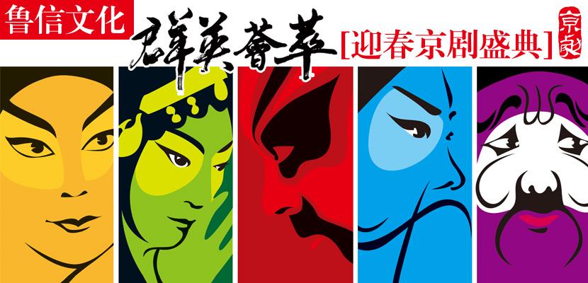 鲁信文化·群英荟萃2018迎春京剧盛典12日举行 于魁智李胜素再唱经典