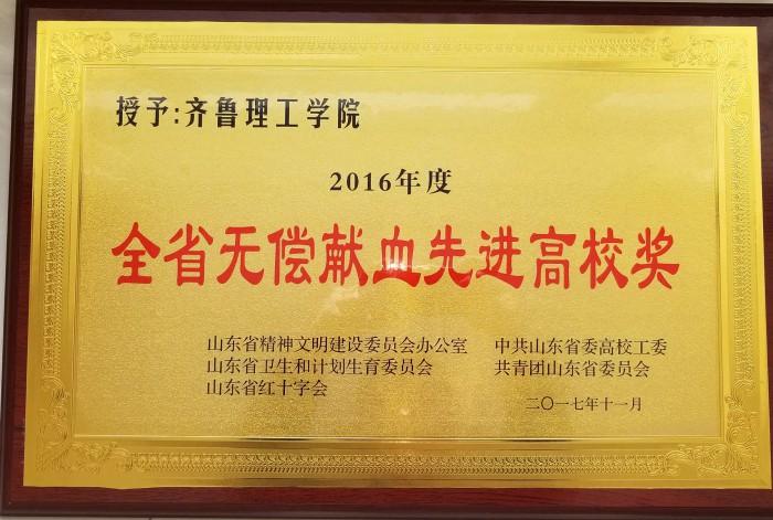 齐鲁理工学院荣获2016年度全省无偿献血先进高校奖