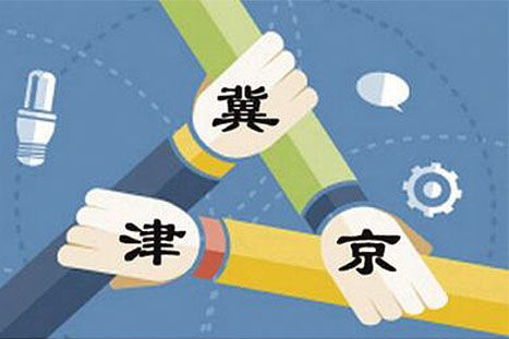 京津冀三地相邻城市间1.5小时交通圈明年基本形成