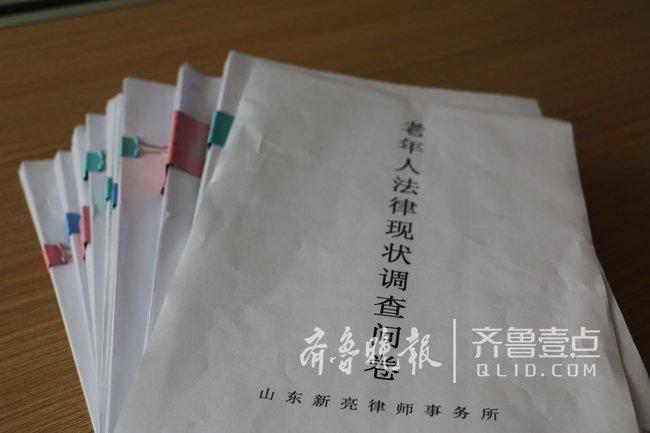 """济南老年人""""法律观""""调查:受访者超半数曾遇诈骗"""
