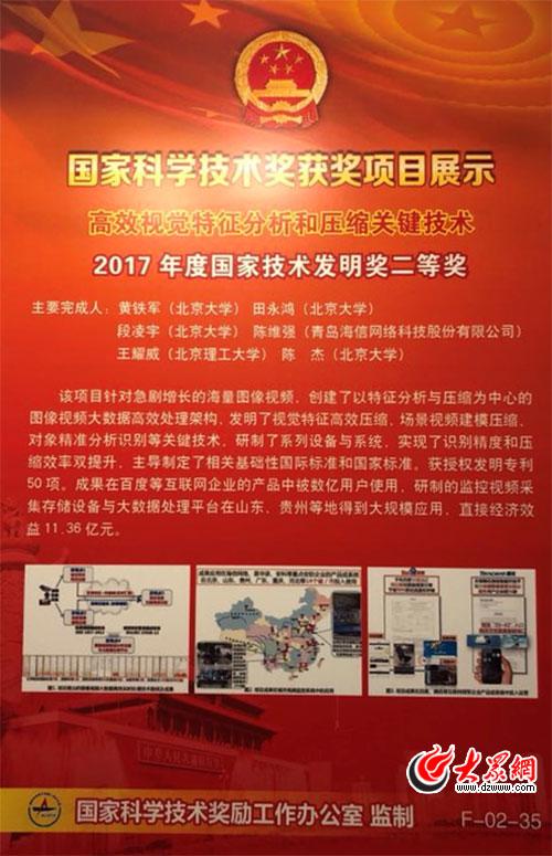 海信项目获国家技术发明奖 提升青岛交通违法查纠率近40倍