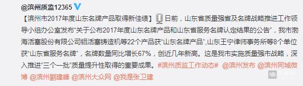 """滨州22个产品获""""山东名牌产品"""" 8家单位获""""山东省服务名牌"""""""